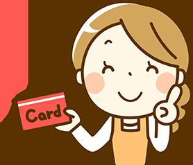 追加料金一切なしの明確で安心なお見積り 急な出費でお困りの方には、クレジットカード決済も可能です