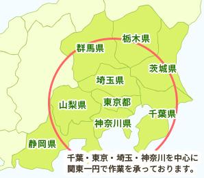 対応可能エリア(関東一円)